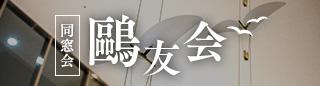 鴎友会(同窓会)