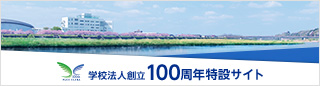 学校法人創立100周年サイト
