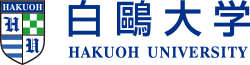 白鴎大学 HAKUOH UNIVERSITY