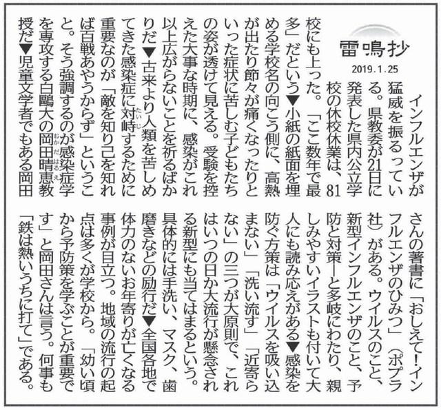 白鴎 大学 岡田 教授