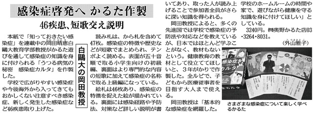 晴恵 白鴎 大学 岡田