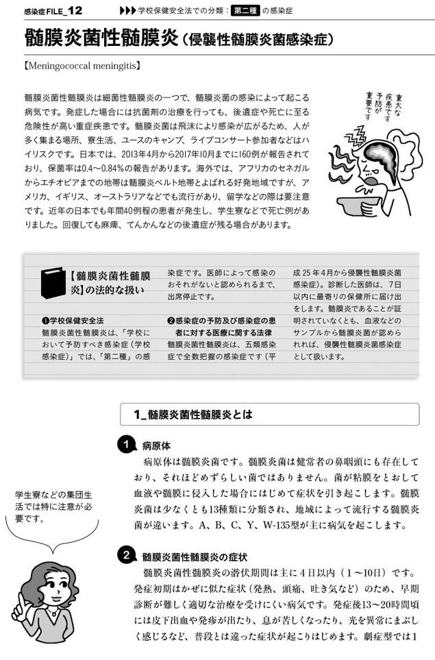 大学 先生 白鴎 岡田